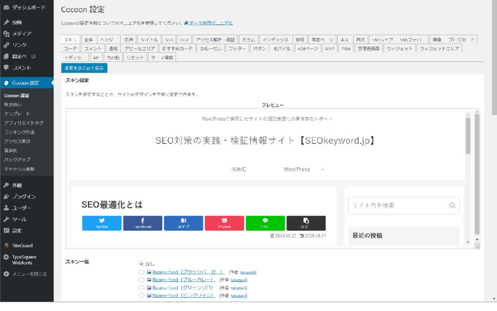 WordPress無料テーマ、Cocoonの全般設定画面