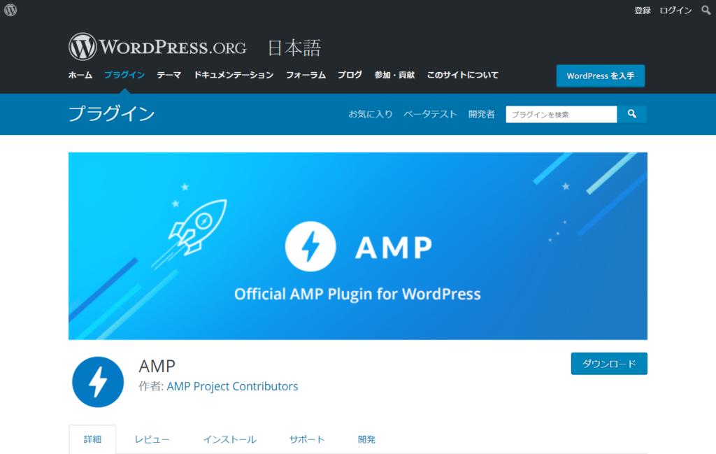 AMP Project ContributorsによるAMPというプラグイン