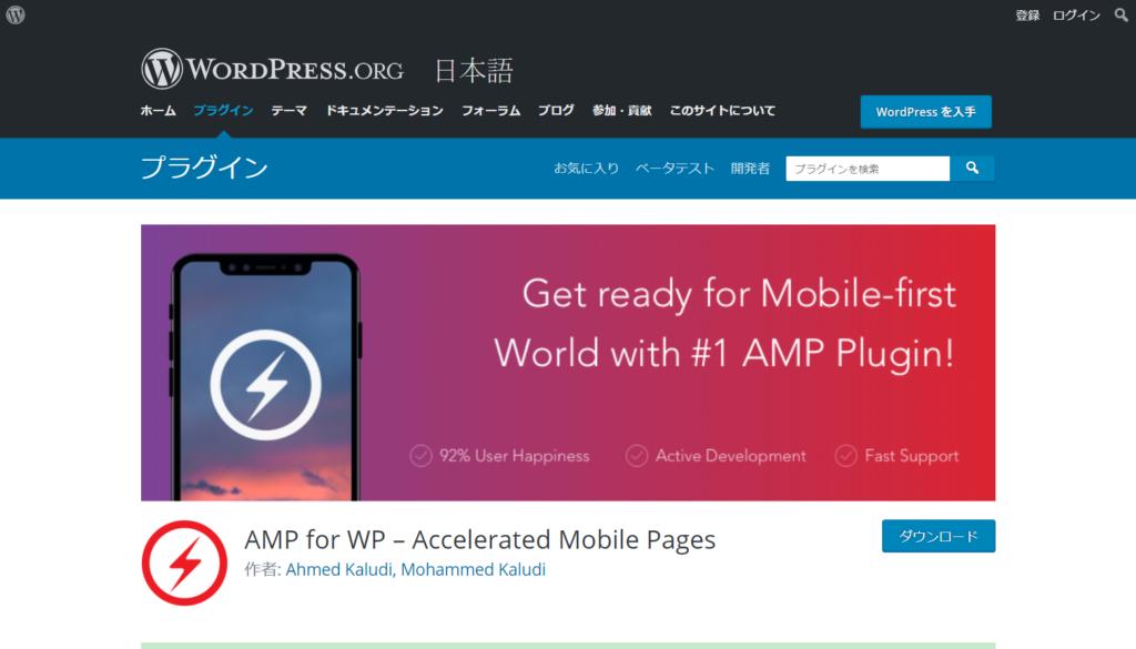 ユーザー評価がよさげなAMP for WP – Accelerated Mobile Pages