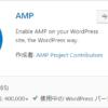 WordPressのプラグイン、AMP