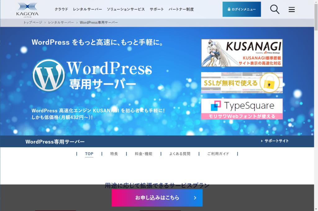 カゴヤWordPress専用サーバー