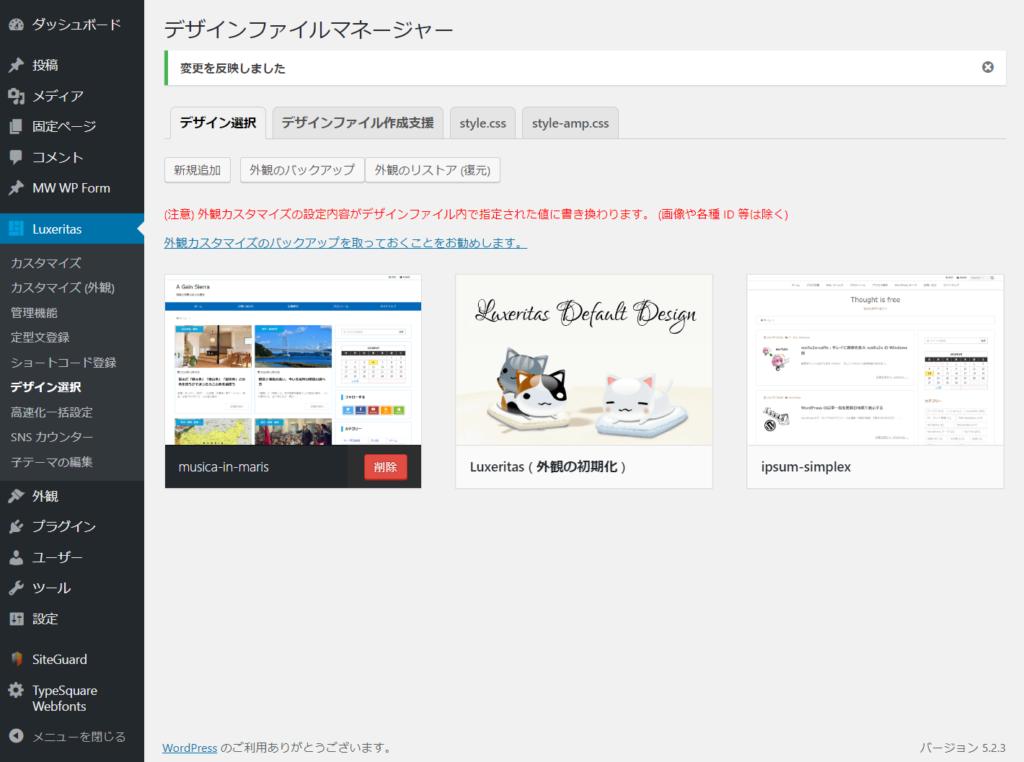 WordPress無料テーマ、Luxeritasのデザイン選択画面
