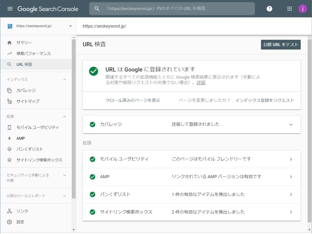 Google Search ConsoleのURL検査ツール