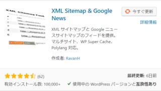 WordPressのプラグイン、XML Sitemap & Google News