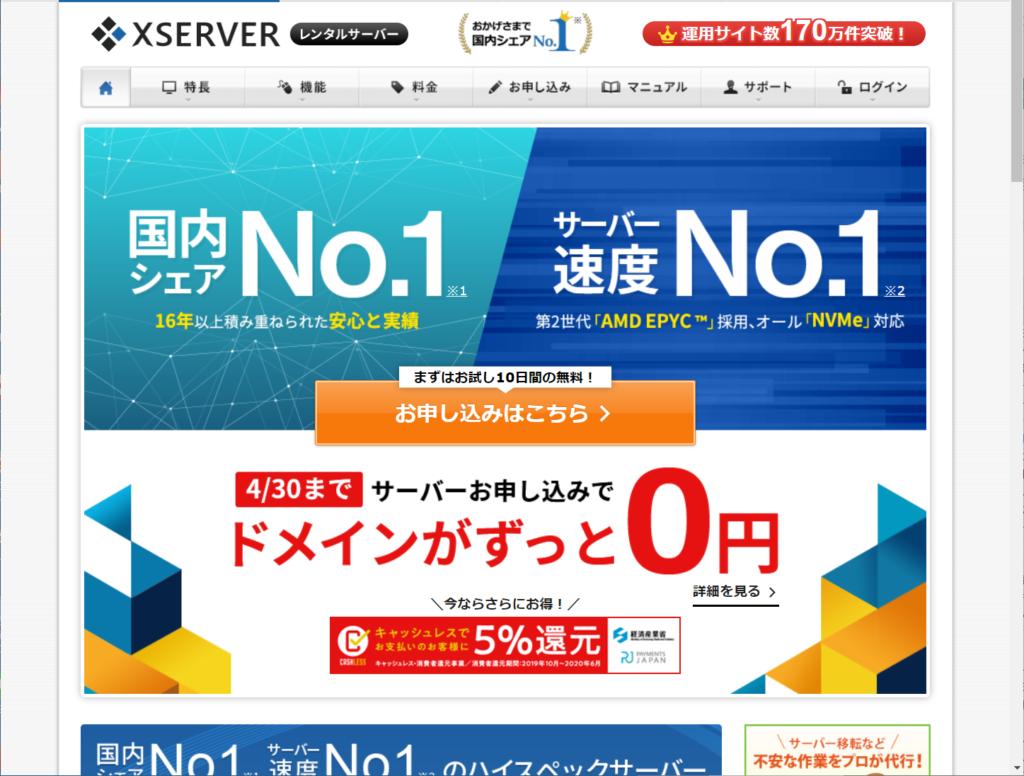 XSERVER(レンタルサーバー)公式サイト