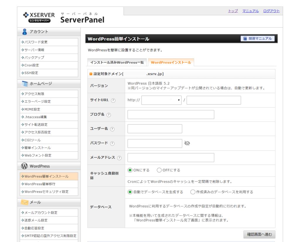 XSERVERのWordPressインストールは画面