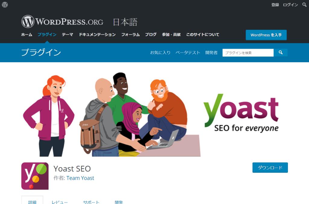 定番人気のWordPressのSEO対策プラグイン、Yoast SEO