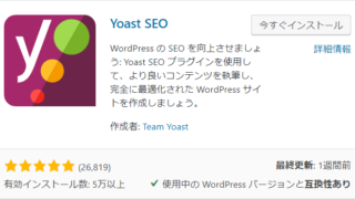WordPressのプラグイン、Yoast SEO