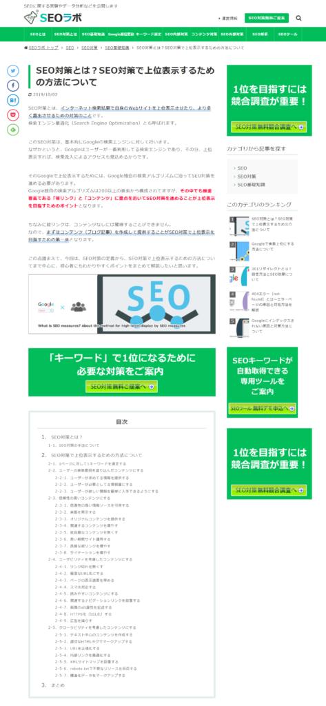 「SEO」検索2位:SEOラボの「SEO対策とは?SEO対策で上位表示するための方法について」ページ