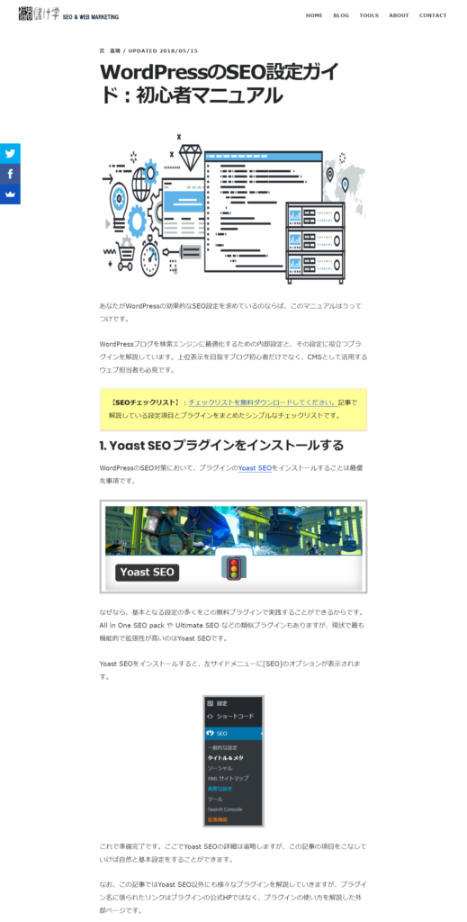 「SEO wordpress」検索3位:儲け学の「WordPressのSEO設定ガイド:初心者マニュアル – 儲け学」ページ