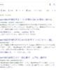【2019年10月版】Googleで「SEO wordpress」と検索した結果TOP3