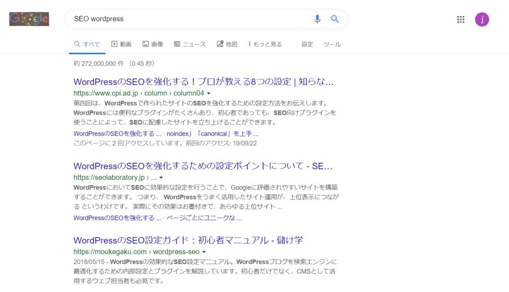 Googleでキーワードを「SEO wordpress」として検索した結果の画面