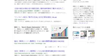 【2019年10月版】Googleで「SEO」と検索した結果TOP3の専門会社