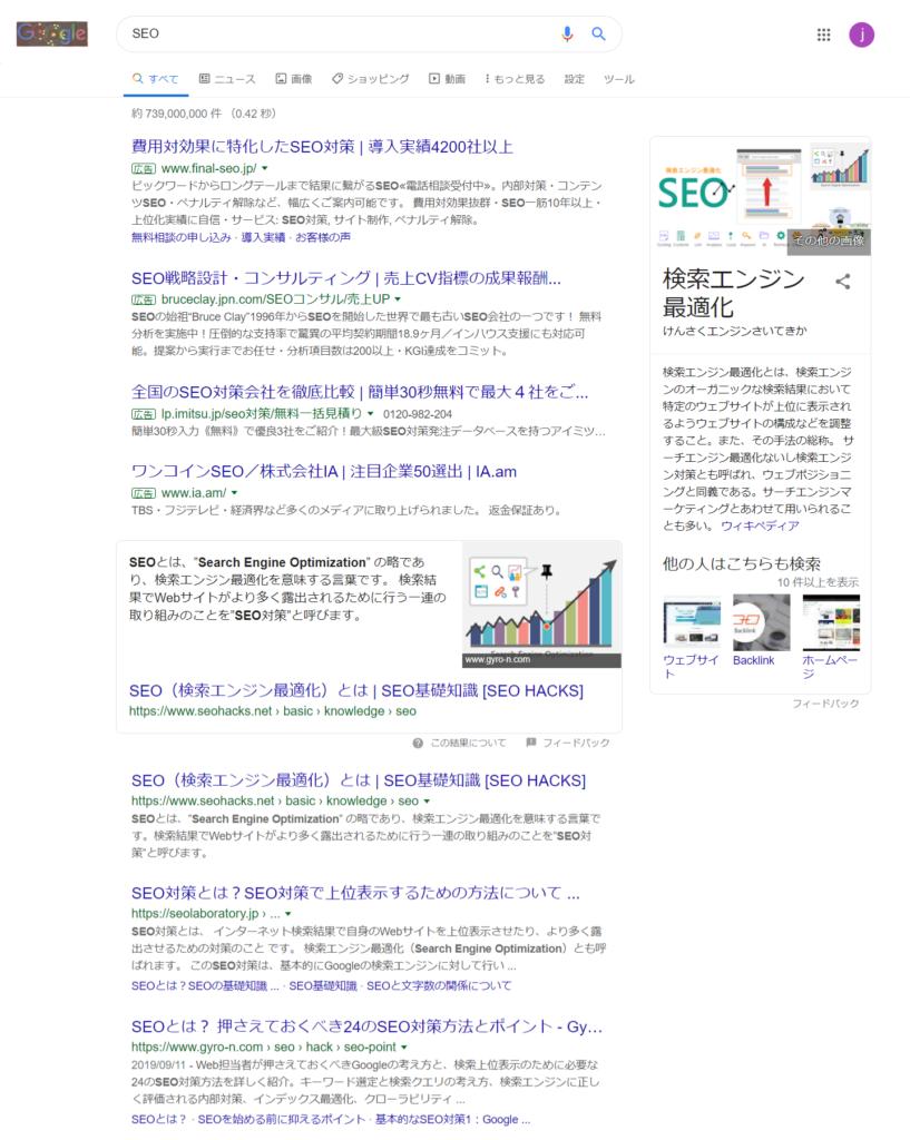 Googleでキーワードを「SEO」として検索した結果の画面