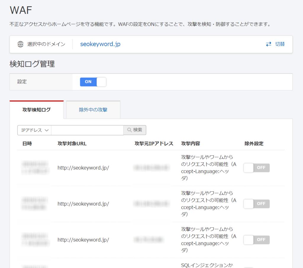 お名前ドットコムのレンタルサーバーのWAF設定画面