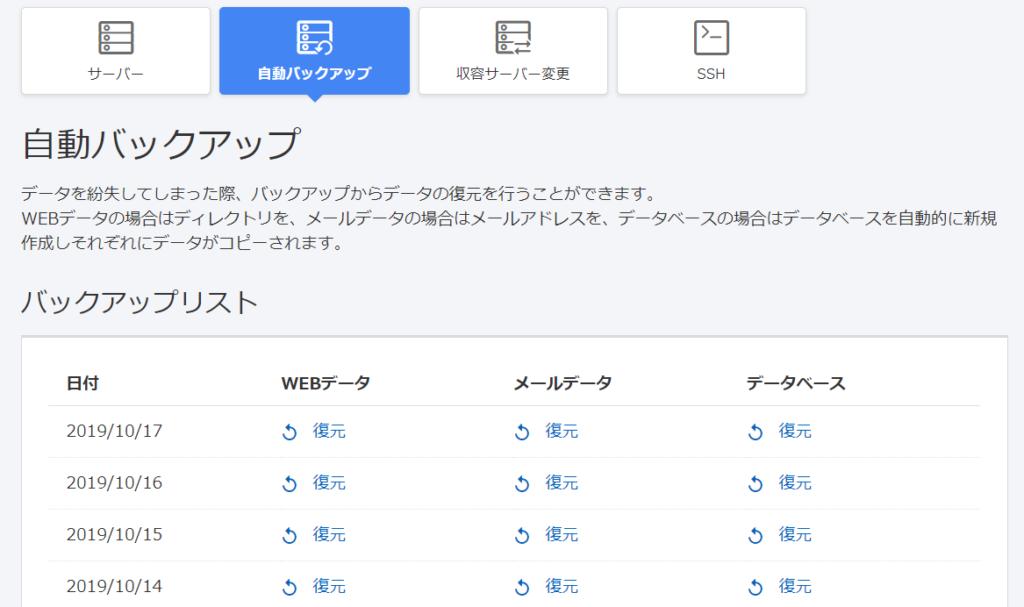 お名前.comレンタルサーバーRSプランの自動バックアップ機能画面