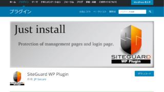WordPressのセキュリティ対策プラグイン、SiteGuard WP Plugin