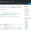 WordPress 5.2.4 セキュリティリリース