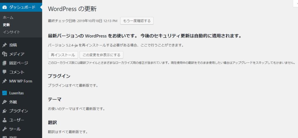 WordPress管理画面の更新メニュー