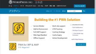WordPressのPWAプラグイン、PWA for WP & AMP