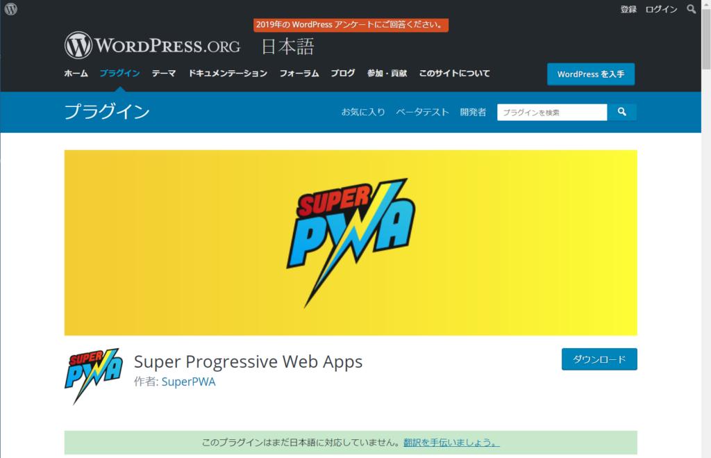 WordPressのPWAプラグイン、Super Progressive Web Apps