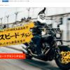 LOLIPOP!レンタルサーバー ハイスピードプラン公式サイト