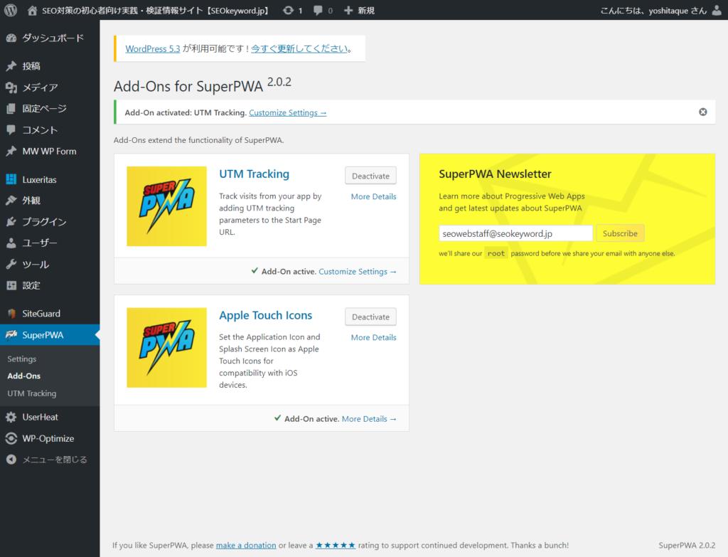 Super Progressive Web Appsで利用できる2つのAdd-On