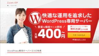 Z.com WPサーバー公式サイト