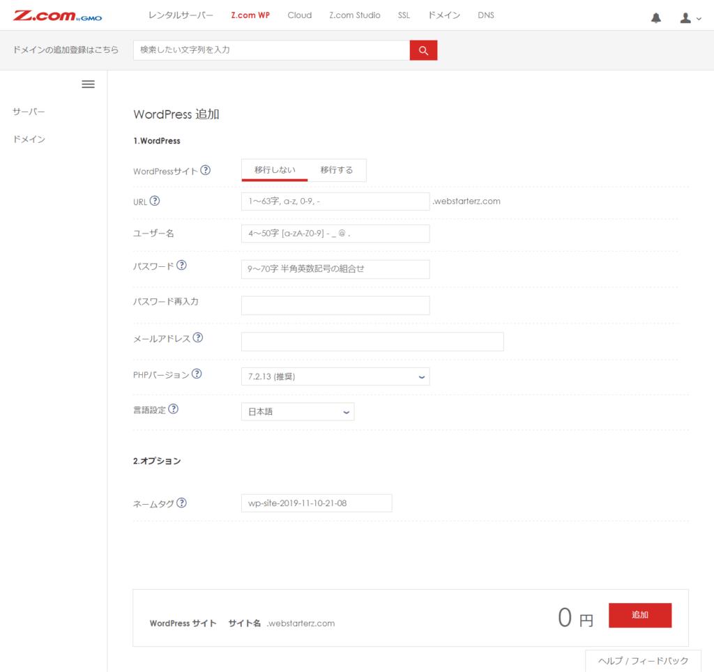 Z.com WPサーバーのWordPressセットアップ画面