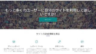 BingのWebマスターツールの