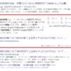 Googleで「SEO 対策」を検索した結果画面の一部、強調スニペットの説明