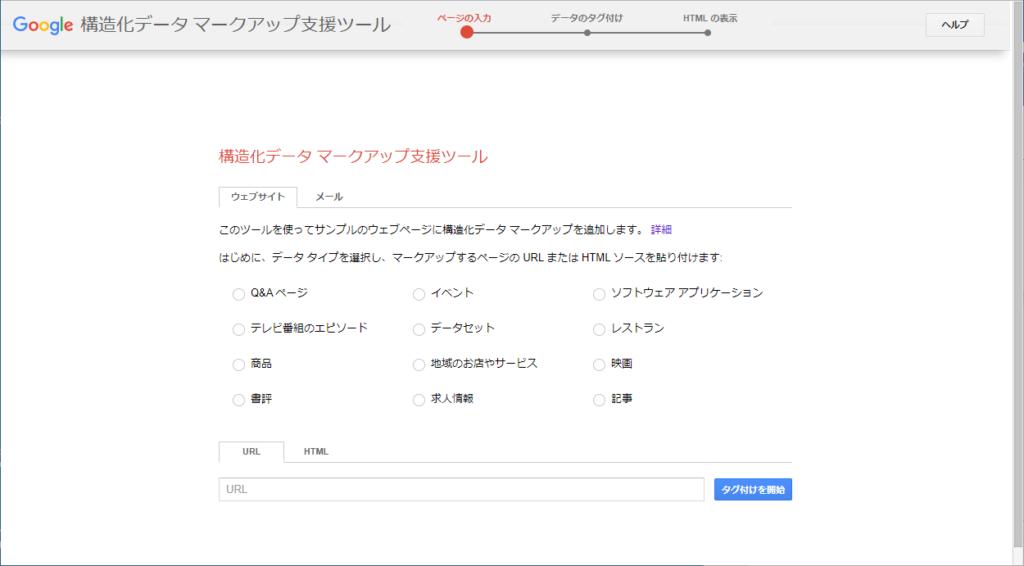 Google構造化データ マークアップ支援ツール
