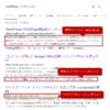 Googleで「WordPress リッチリザルト」と検索した結果の画像