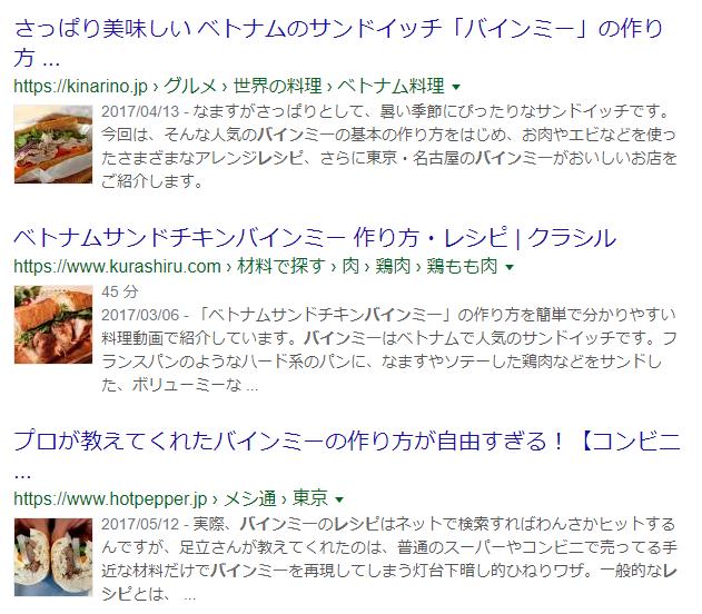 Googleで「バインミー レシピ」を検索した結果画面