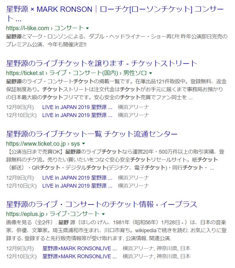 Googleで「星野源 チケット」を検索した結果画面