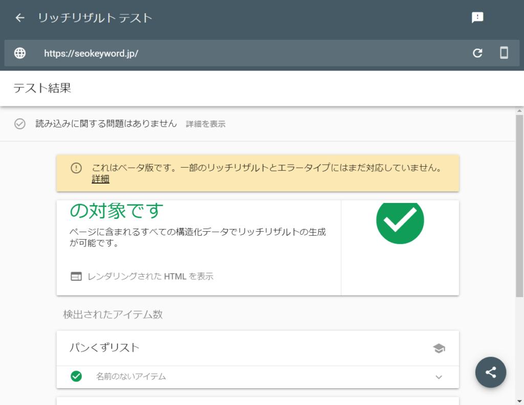 Googleのリッチリザルト テストのベータ版画面
