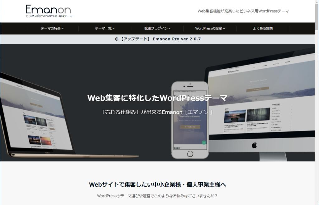 WordPressテーマ、Emanon(エマノン)公式サイト