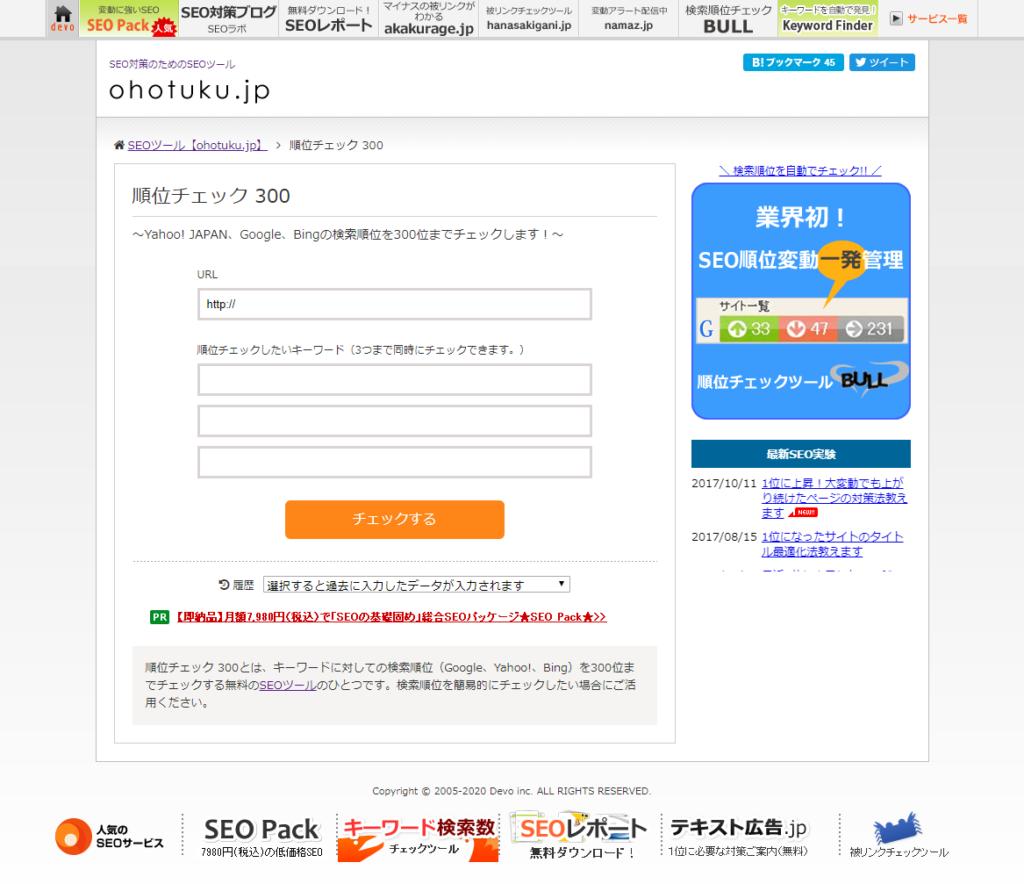順位チェック 300 SEOツール【ohotuku.jp】
