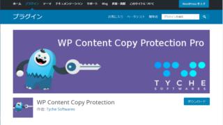 コピペ防止策で使えるWordPressプラグイン、WP Content Copy Protection