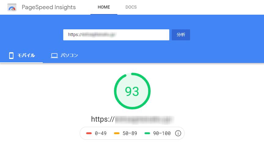 PageSpeed InsightsによるEmanon Freeの測定結果:モバイル93点