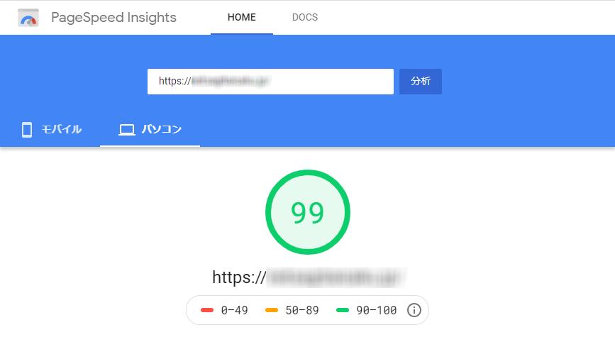 PageSpeed InsightsによるEmanon Freeの測定結果:PC99点