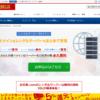 お名前.comレンタルサーバーRSプラン公式サイト