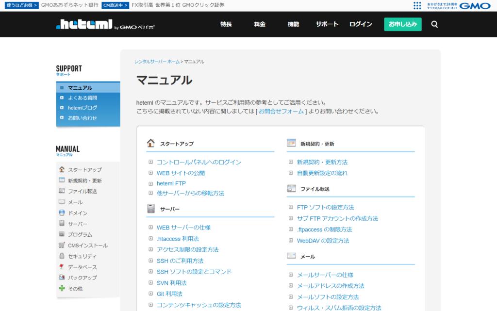 heteml公式サイトのマニュアルのサムネール画像