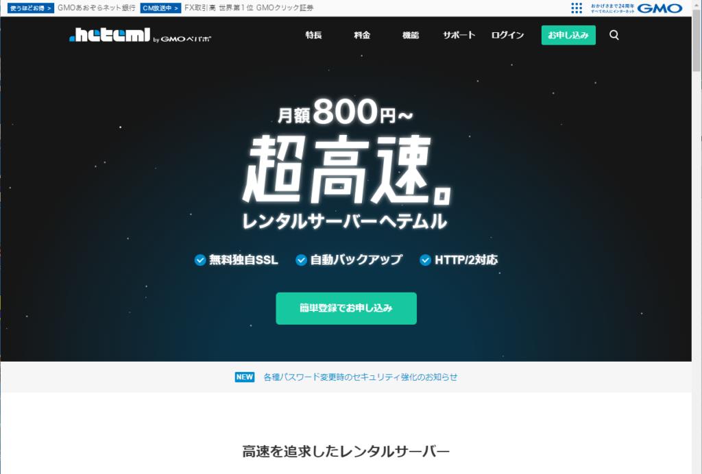 heteml(ヘテムル)レンタルサーバー公式サイト