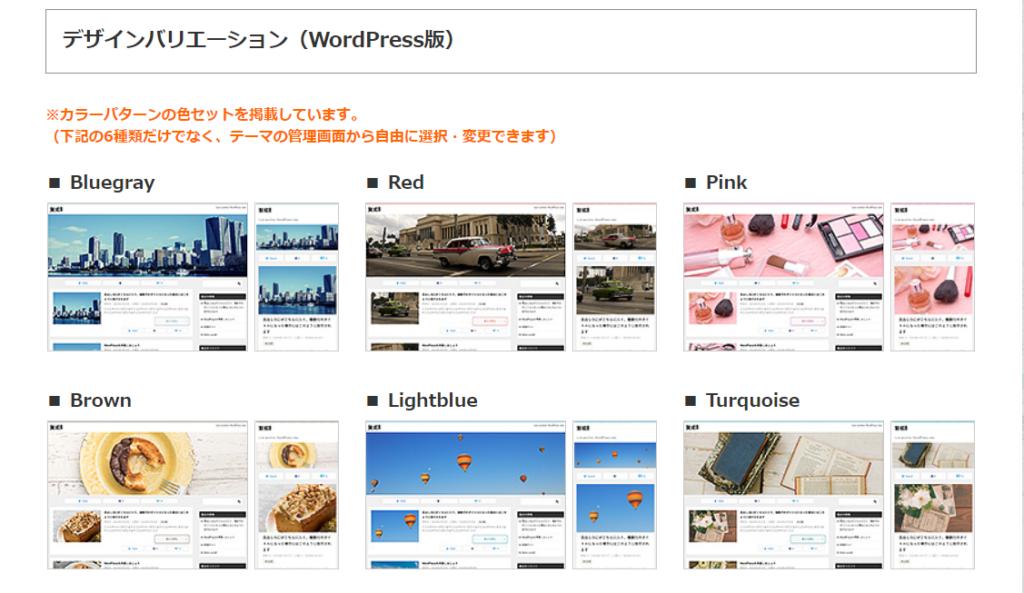 賢威8テンプレートのWordPress版デザインバリエーション