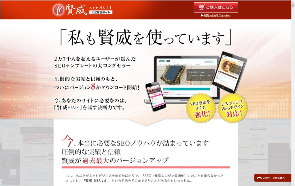 WordPressテーマ、賢威公式サイト