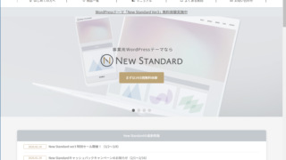 WordPressテーマ、New Standard公式サイト