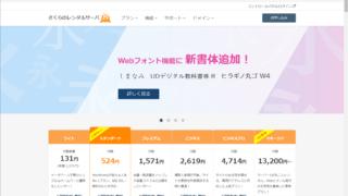 さくらのレンタルサーバ公式サイト