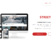 WordPressテーマ、STREETIST(ストリーティスト)公式サイト