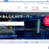 WADAX あんしんWPサーバー公式サイト